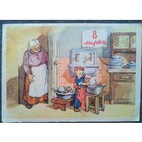 Степанцев Б. 8 марта. Дети. 1957 г. Подписана.