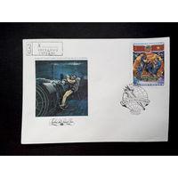Конверт первого дня. День Космонавтики 1984 г. Звездный городок #0020