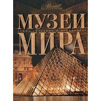 Музеи мира. Серия Самые красивые и знаменитые