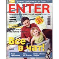 Enter #7-2005 + CD