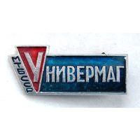Универмаг. МТ БССР