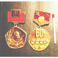 60 лет СССР - 2шт.