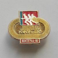 Зональные соревнования РСФСР по ППС Волгоград-1980