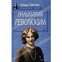 Валькирия Революции (биография Александры Коллонтай)