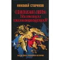 Февраль 1917. Революция или спецоперация?