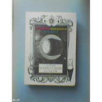 "Кейро Льюис Хамон (Кайро, Каиро, Хейро, The Cheiro) - ""Книга о судьбе и счастье: палмистри, нумерология, астрология"""