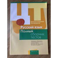 Централизованное тестирование. Русский язык. Полный сборник тестов(2012-2016)