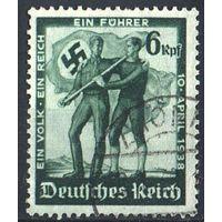 1938 - Рейх - Плебисцит в Австрии Mi.662