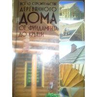 Всё о строительстве деревянного дома от фундамента до крыши