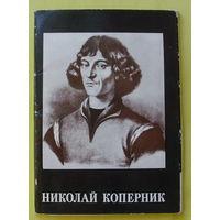"Набор открыток 1973 года "" Николай Коперник "" ( 16 шт. )"