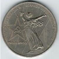 1 рубль СССР, 1975 г., Cu-Ni, 30-лет Победы советского народа в Великой Отечественной войне
