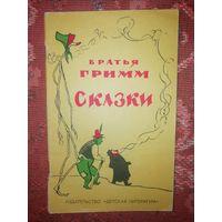 """Братья Гримм  """"Сказки"""" 1989 г. Художник В. Минаев."""