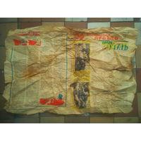 """Газета """"Пионерская правда"""" от 14 ноября 1972 года"""