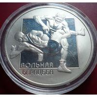 """1 рубль 2003 год, """"Вольная борьба"""""""