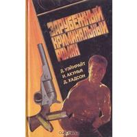 Зарубежный криминальный роман. Джон Уэйнрайт, Игнасио Карденас Акунья, Джефри Хадсон