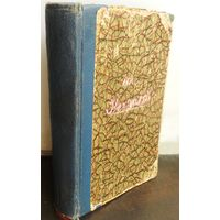 Полное собрание стихотворений Н.А.Некрасова в 2 томах 1842 - 1872 Т.2  1890 г.