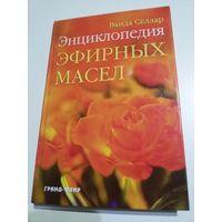 Энциклопедия эфирных масел. Ванда Селлар.