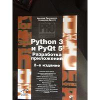 Python 3 и PyQt 5 Разработка приложений. 2-е издание.
