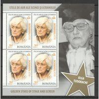 2014 Румыния Знаменитые люди Персоналии
