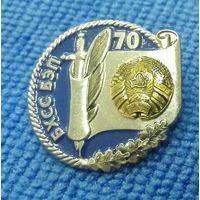 БХСС БЭП 70 лет. Беларусь.