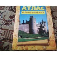Атлас-история средних веков