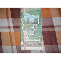 Карта Минской области (СССР. 1978 год)