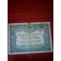 Облигации 50 и 100 рублей 1940 и 1946 год