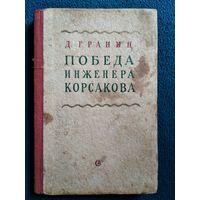Д. Гранин Победа инженера Корсакова. 1950 год