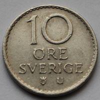 10 эре 1963 Швеция