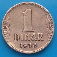 1 динар 1938 КОРОЛЕВСТВО ЮГОСЛАВИЯ