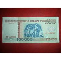 100000 рублей серия Дх