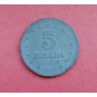 5 динаров 1945 Цинк Югославия