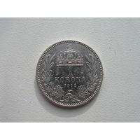 Австро-венгерская Империя. 1 крона 1913 серебро#2