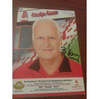 Футбольная карточка Штанге с автографом