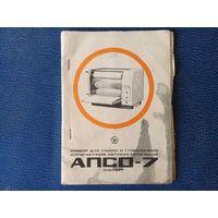 Паспорт АПСО - 7 (прибор для сушки и глянцевания отпечатков автоматический)