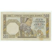 Сербия, 500 динар 1941 год