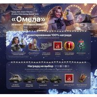"""Twitch Prime WoT """"Омела""""."""