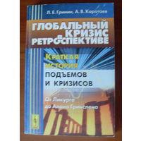 Гринин Л.Е., Коротаев А.В. Глобальный кризис в ретроспективе