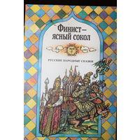 Финист - ясный сокол. Русские народные сказки. 1990 г.и.