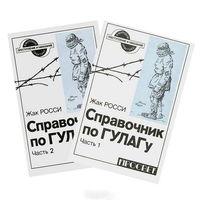 Справочник по ГУЛАГу (2 книги)