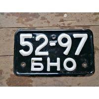 Номерной знак 52-97 БНО (эмаль)