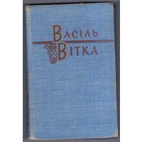 В. Вітка. Вершы, паэмы, казкі, апавяданні. 1961 г.
