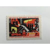 1965 СССР. Материально-техническая база коммунизма