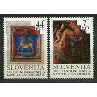 Живопись. искусство. Словения. 1993. Полная серия 2 марки. Чистые