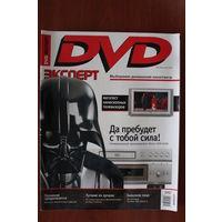 Журнал, DVD Эксперт, 5(09) МАЙ 2005 + DVD диск