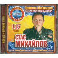 MP3 Стас Михайлов - Лучшие песни