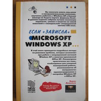 Борис Леонтьев. Если зависла Microsoft Windows XP