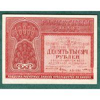 РСФСР  10000  руб. 1921 год   СОЛОНИНН  в.з.  VF ++