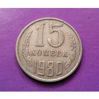 15 копеек 1980 СССР #10