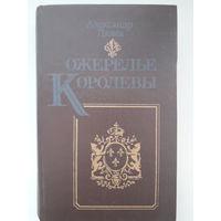 "Книга А.Дюма ""Ожерелье королевы"""
